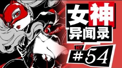 【DEV】【在教堂里下将棋】女神异闻录5 #54