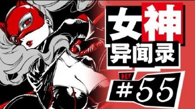 【DEV】【虐猫犯与X日】女神异闻录5 #55