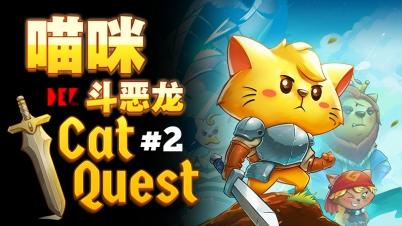 【DEV】【烤炉魔法师】喵咪斗恶龙 Cat Quest #2