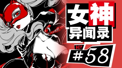 【DEV】【教训虐猫男和强拆汉】女神异闻录5 #58