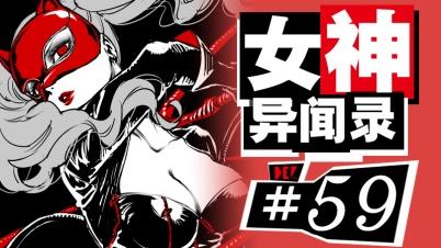【DEV】【女仆教师的过去】Persona 5 女神异闻录5 #59