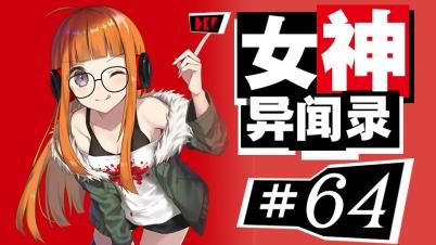 【DEV】【DEV升职记】Persona 5 女神异闻录5 #64
