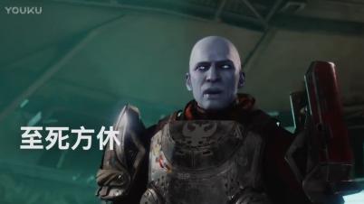 《命运2》预告片 了解指挥官萨瓦拉