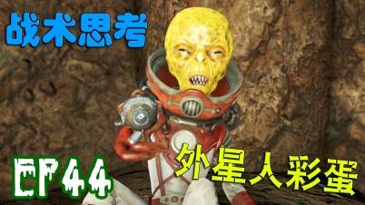 【小华God】辐射4#44外星人真面目-消灭铁路