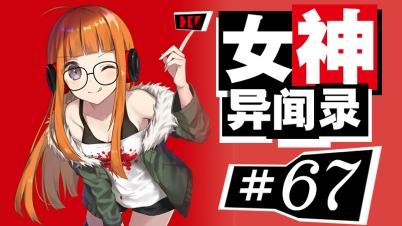 【DEV】【抱歉, 卡关十分钟】Persona 5 女神异闻录5 #67