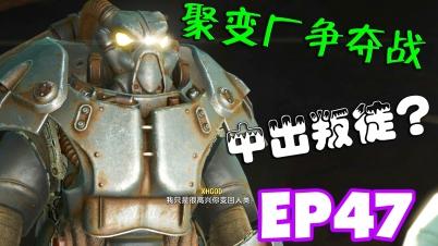【小华God】辐射4#47中出了个叛徒-麻州聚变厂争夺战