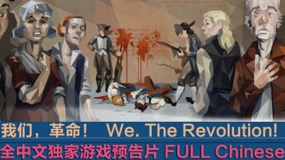 《我们, 革命! 》全中文游戏最新预告片(第一版)