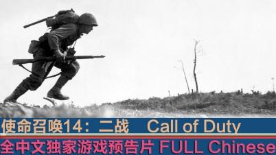 《14: 二战》全中文游戏最新预告片(第二版)