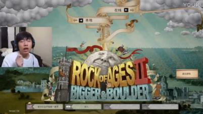 【中国boy】Rock of Ages 2丨超级好玩的滚滚石