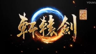 《轩辕剑七》新章再啟意象LOGO動畫