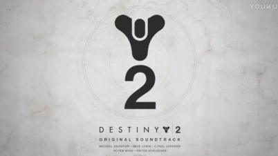 《命运2》原声CD中Track 01曲目:内在之光