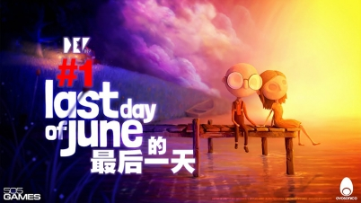 【DEV】June的最后一天 Last Day of June #1