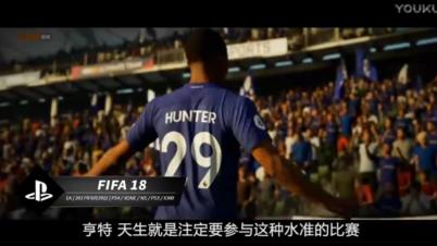 亨特归来!《FIFA 18》旅程模式故事预告