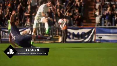 【中字】《FIFA18》科隆预告:纯粹、令人吃惊的足球