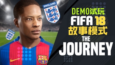 【DEV】FIFA18 故事模式 DEMO试玩