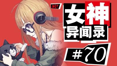 【DEV】【帮助医生姐姐】Persona 5 女神异闻录5 #70