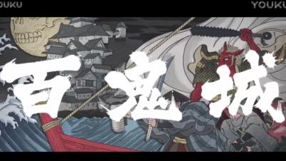 日本RPG新游戏HYAKKI CASTLE