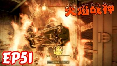 【小华God】辐射4DLC机械军团#51火焰战神-最高难度流程解说