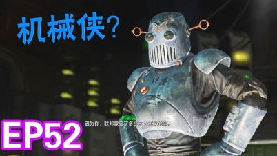 【小华God】辐射4DLC机械军团#52机械侠真面目