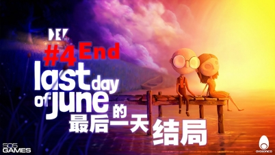 【DEV】 Last Day of June #4 End