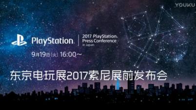 索尼TGS 2017展前发布会全程(中文解说)