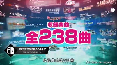 【中字】《初音未来 歌姬计划 未来之音 DX》TGS预告