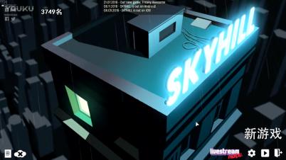 【逍遥小枫】无敌的力量流| 天空之山(skyhill)#7