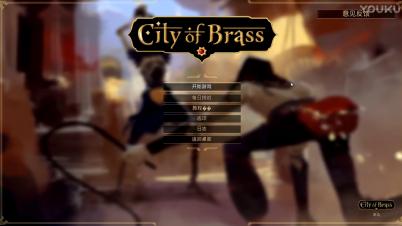 【逆风笑】可以处处躺枪的死城丨City of Brass 试玩