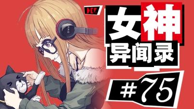 【DEV】 女神异闻录5 #75