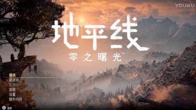 黑桐谷歌【地平线 零之曙光】04
