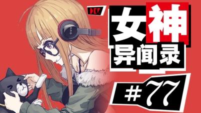 【DEV】女神异闻录5 #77