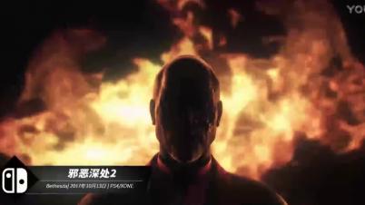《邪恶深处2》全新剧情预告