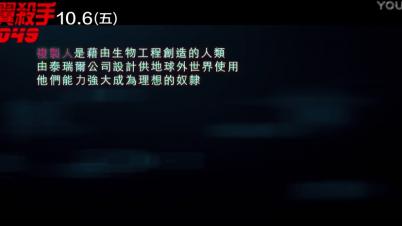 【銀翼殺手2049】何謂銀翼殺手