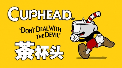【DEV】【可以操作的老动画片】茶杯头 CupHead
