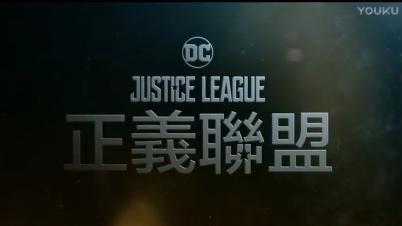 《正义联盟》中文版预告