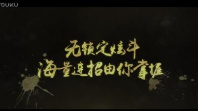 《蛮荒搜神记》最新战斗宣传
