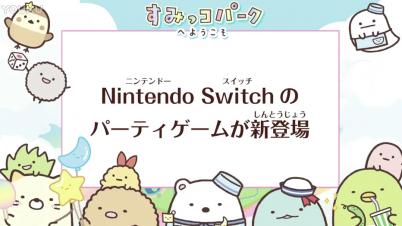 Switch《角落萌宠 欢迎来到角落公园》预告