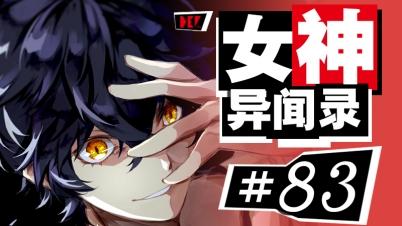【DEV】【杀马特齐天大圣】Persona 5 女神异闻录5 #83