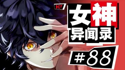 【DEV】女神异闻录5 #88