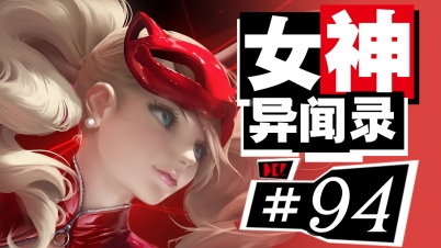 【DEV】女神异闻录5 #94