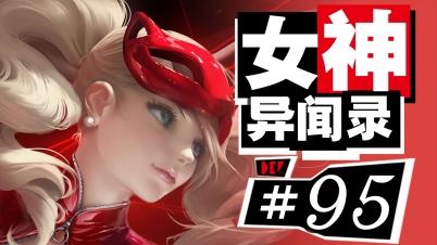 【DEV】女神异闻录5 #95