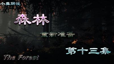 【森林】重新准备-第十三集