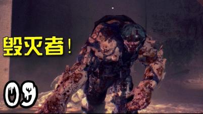【小华God】9期《消逝的光芒》毁灭者竞技场