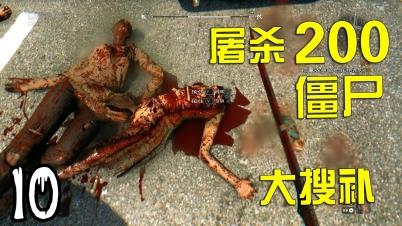 【小华God】10期《消逝的光芒》大搜补!屠杀200只僵尸