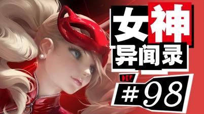 【DEV】【我有女朋友啦】Persona 5 女神异闻录5 #98