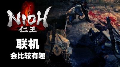 【DEV】【联机会比较有趣】仁王 Nioh Steam版