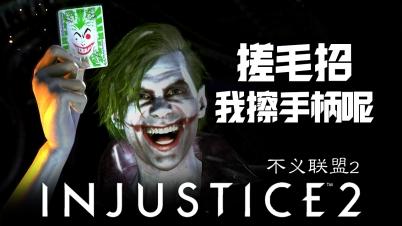 【DEV】【搓毛招, 我擦手柄呢】不义联盟 2 Injustice 2