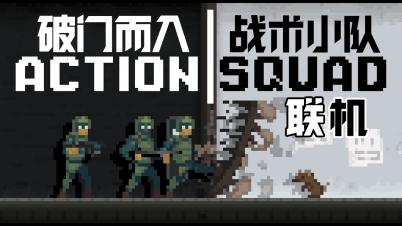 【DEV】【低配版彩虹六号围攻】破门而入 战术小队 Door Kickers Action Squad