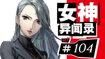 【DEV】【最终Boss】Persona 5 女神异闻录 5 #104