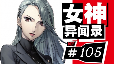 【DEV】【英雄暮年】Persona 5 女神异闻录 5 #105